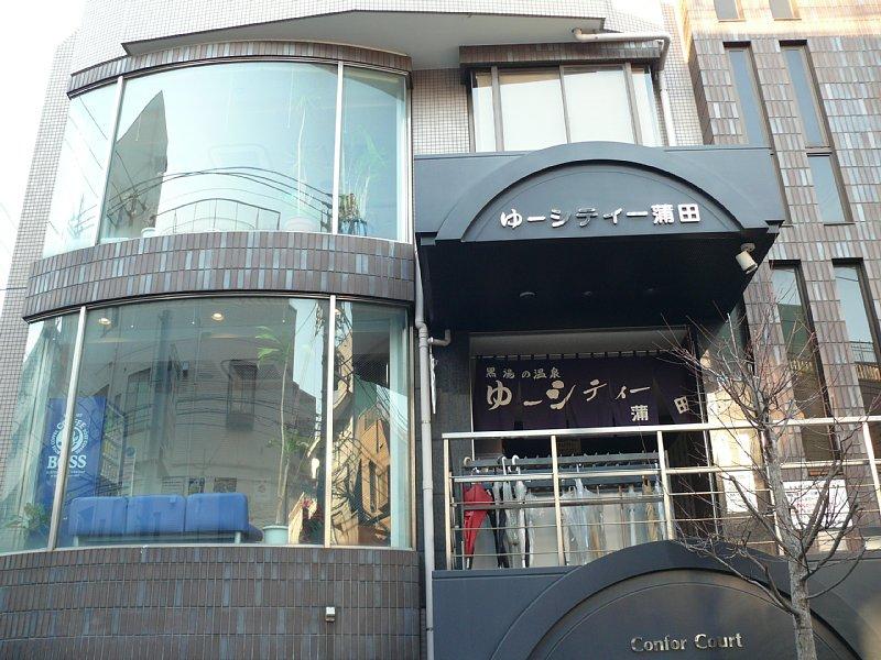蒲田の温泉