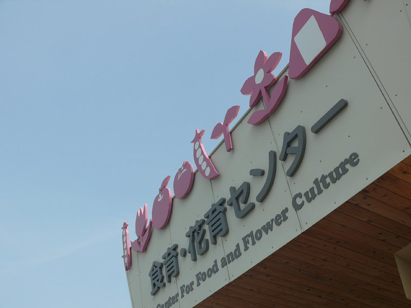 花育センター